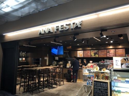 福岡空港のANA FESTA
