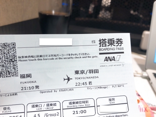 ANA3854便搭乗記