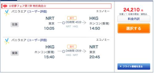 HIS初夢香港航空券