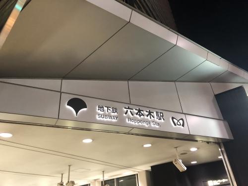 リッツカールトン東京アクセス