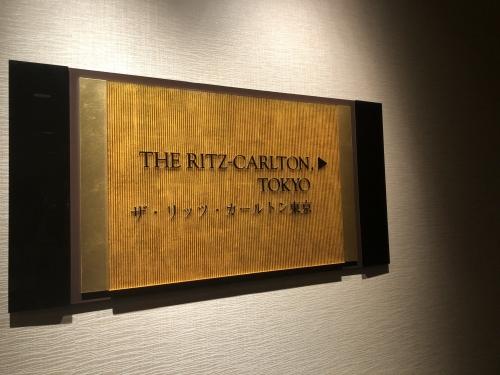 リッツカールトン東京のエントランス