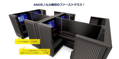 ANAエアバス380のファーストクラス