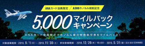 ANAホノルル特典航空券キャンペーン