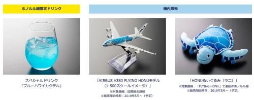 A380のANA機内サービス