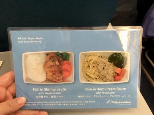 pr436便の機内食
