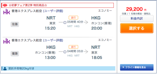 HIS香港航空券