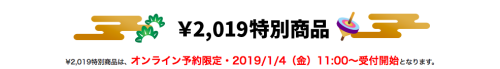 HIS初夢フェア2019円セール