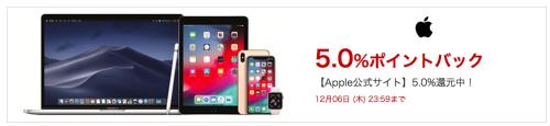 appleポイントサイト
