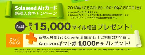 ソラシドエアカード入会キャンペーン