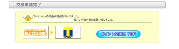 tpoint貯め方
