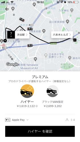 uber無料体験コード