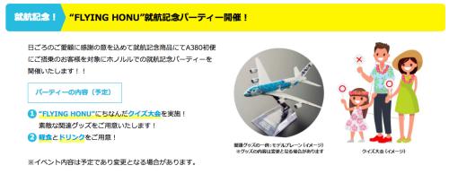 ANA A380利用ツアー