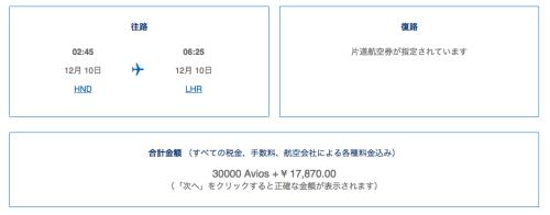 BA東京ロンドン特典航空券