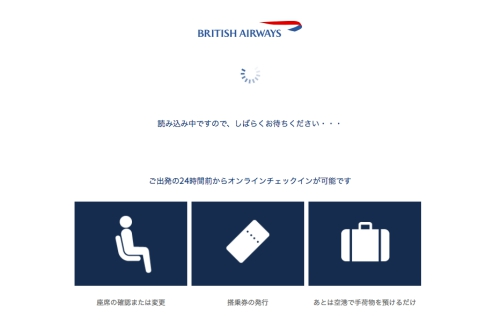 BA特典航空券方法
