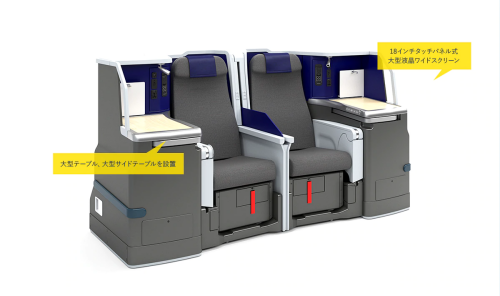 ANA A380ビジネスクラス