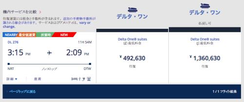 デルタ航空ワンスイートの価格