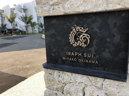 イラフSUI沖縄宮古