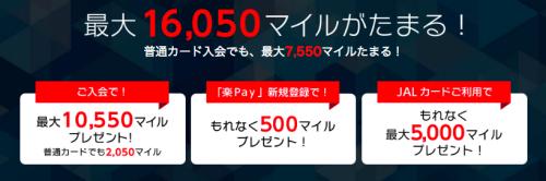 JALカードキャンペーン