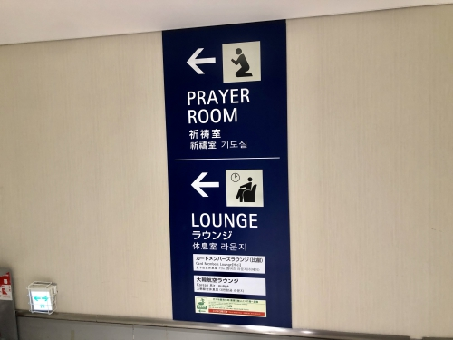 関西空港カードラウンジ比叡