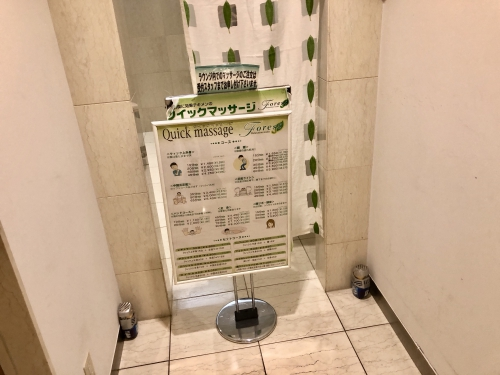 関西空港カードラウンジ比叡リラクゼーション