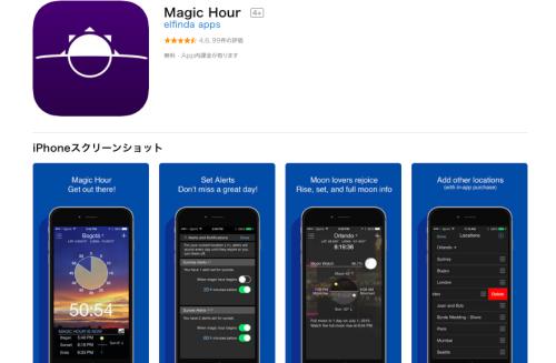 サンセットアプリ