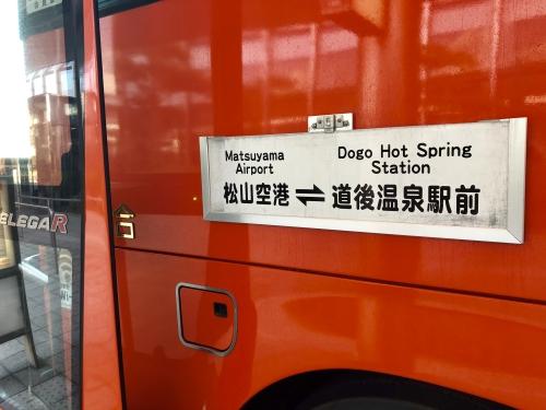 松山空港から市内へバスでアクセス