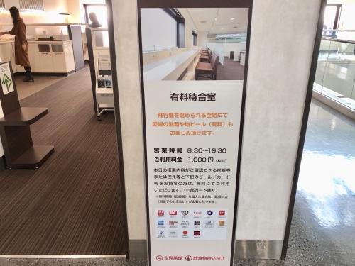 松山空港のカードラウンジ