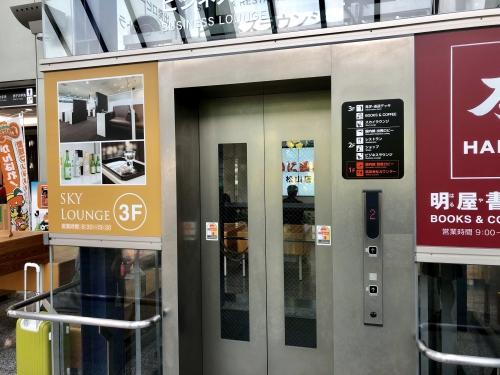 松山空港カードラウンジ