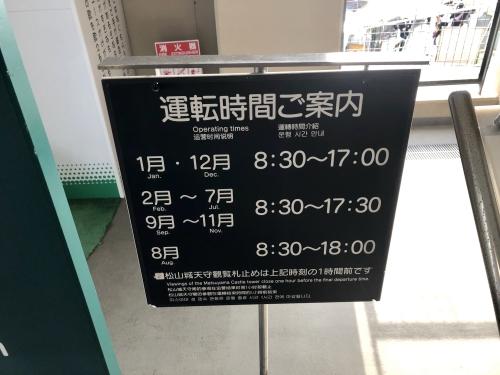 松山城営業時間