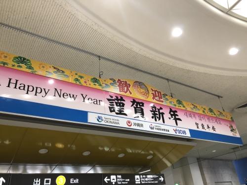 沖縄・那覇空港