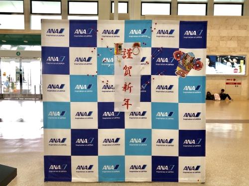 沖縄那覇空港の新年