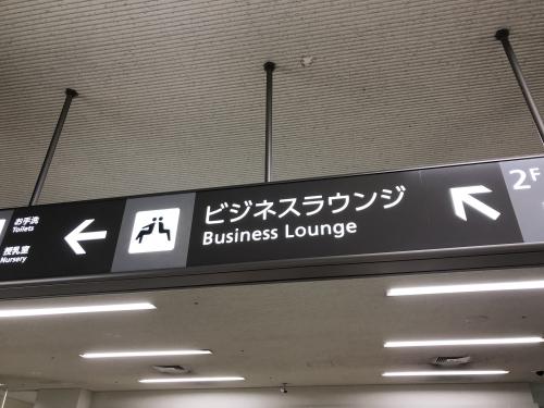 沖縄・那覇空港のカードラウンジ