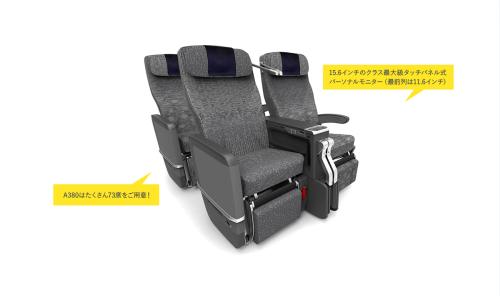 A380プレミアムエコノミークラス座席