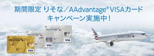 アメリカン航空カード