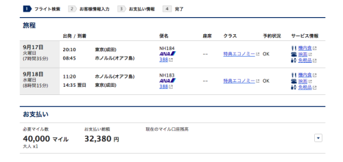 ANA東京ホノルル特典航空券
