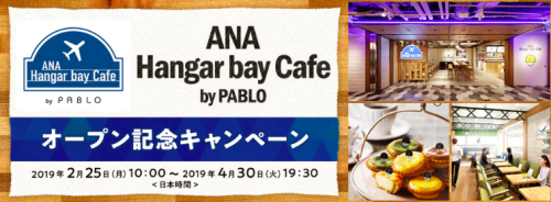 ANAハンガーカフェ