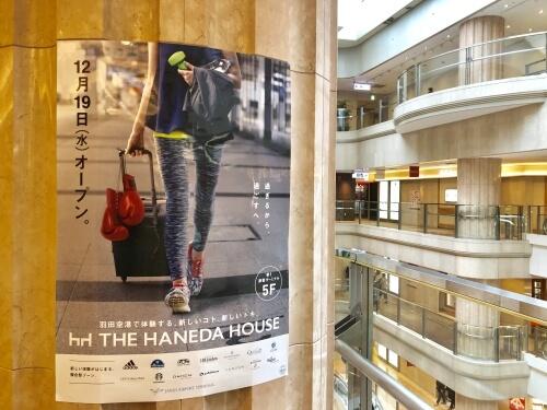 HANEDA HOUSE