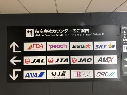JALグループ
