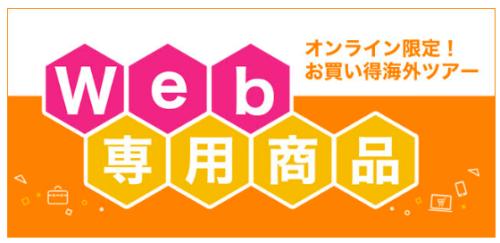JTBのWEB専用ツアー