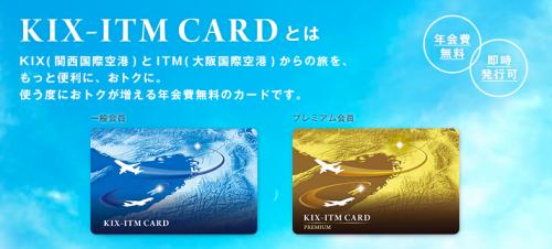 kix-itmカードとは