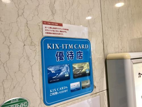 KIX-iTMカード割引