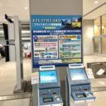 KIX-iTMカード機械