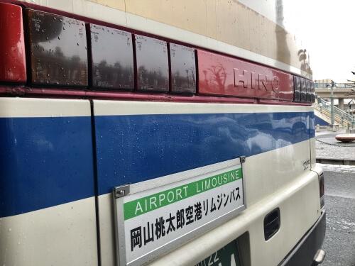 岡山空港から倉敷駅