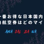 日本国内マイル特典航空券お得