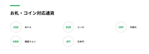 ポケットチェンジ対応通貨