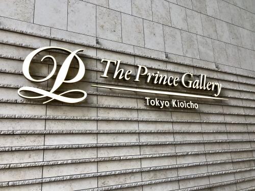 プリンスギャラリー東京紀尾井町エントランス