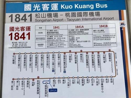 台北松山空港から桃園空港