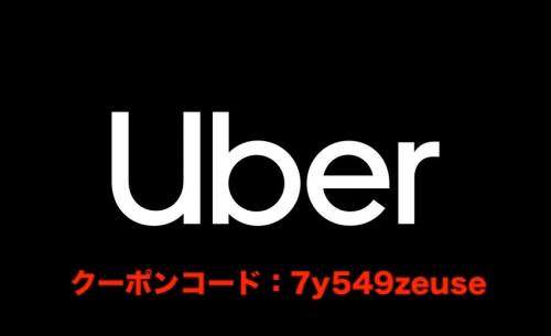 uberのクーポンコード