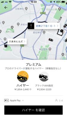 uberクーポン