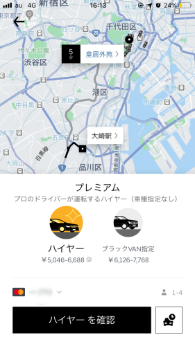 uber利用方法